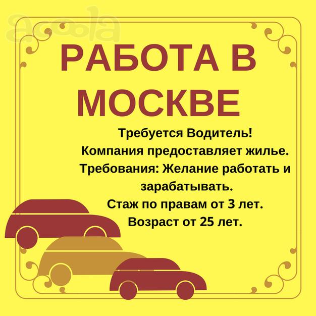 Работа водителем в вип такси в москве